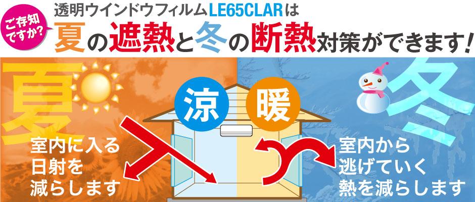 LowE夏・冬両用遮熱・断熱|透明65LE(RE65CLAR)