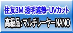 住友3M透明遮熱UVカット|マルチレイヤーNANO