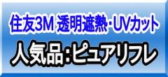 住友3M透明遮熱UVカット|ピュアリフレ